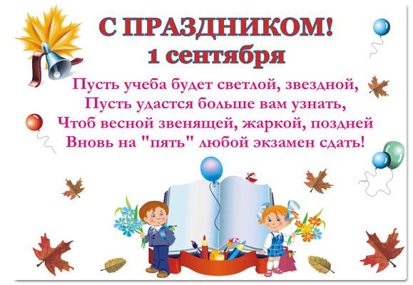 Конкурсы на 1 сентября для детей и родителей: весёлый день знаний в школе!