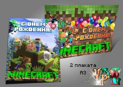 Плакаты на день рождения в стиле Майнкрафт: 2 плаката для праздника