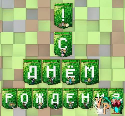 Растяжка с днём рождения по игре Майнкрафт: скачать и распечатать по буквам