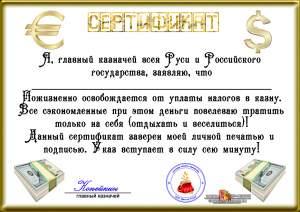 Что подарить коллегам на 23 февраля недорого  - купить сертификаты по цене от 49 р  в Ростов-на-Дону
