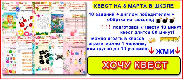 Викторина на 8 марта для девочек в школе с ответами